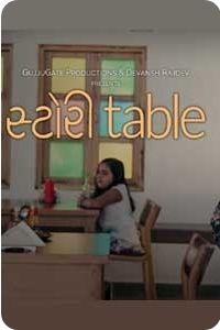 સ્ટોરી ટેબલ