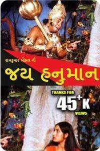 જય હનુમાન