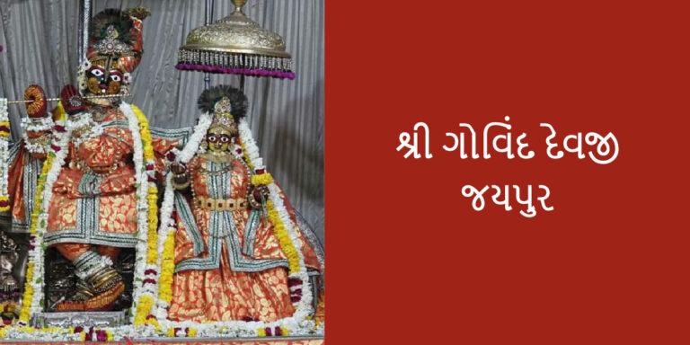 શ્રી ગોવિંદ દેવજી - જયપુર