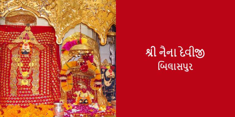 શ્રી નૈના દેવીજી - બિલાસપુર