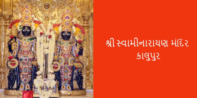 શ્રી સ્વામિનારાયણ મંદિર કાલુપુર
