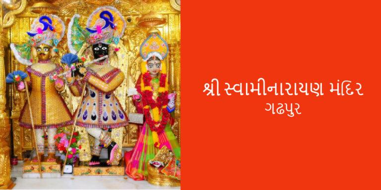 શ્રી સ્વામિનારાયણ મંદિર ગઢપુર