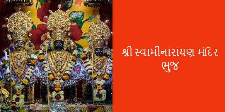 શ્રી સ્વામિનારાયણ મંદિર ભુજ
