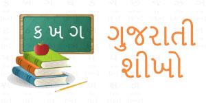 ગુજરાતી શીખો
