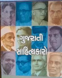ગુજરાત ના સાહિત્યકારો