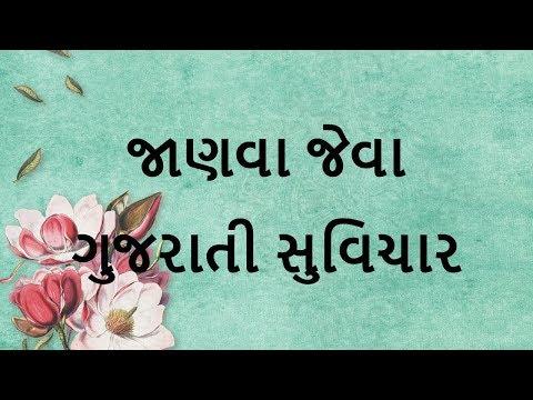 ગુજરાતી સુવિચાર