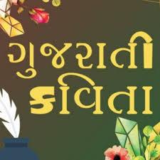 ગુજરાતી બાળ કવિતા