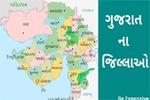 ગુજરાત ના જિલ્લા